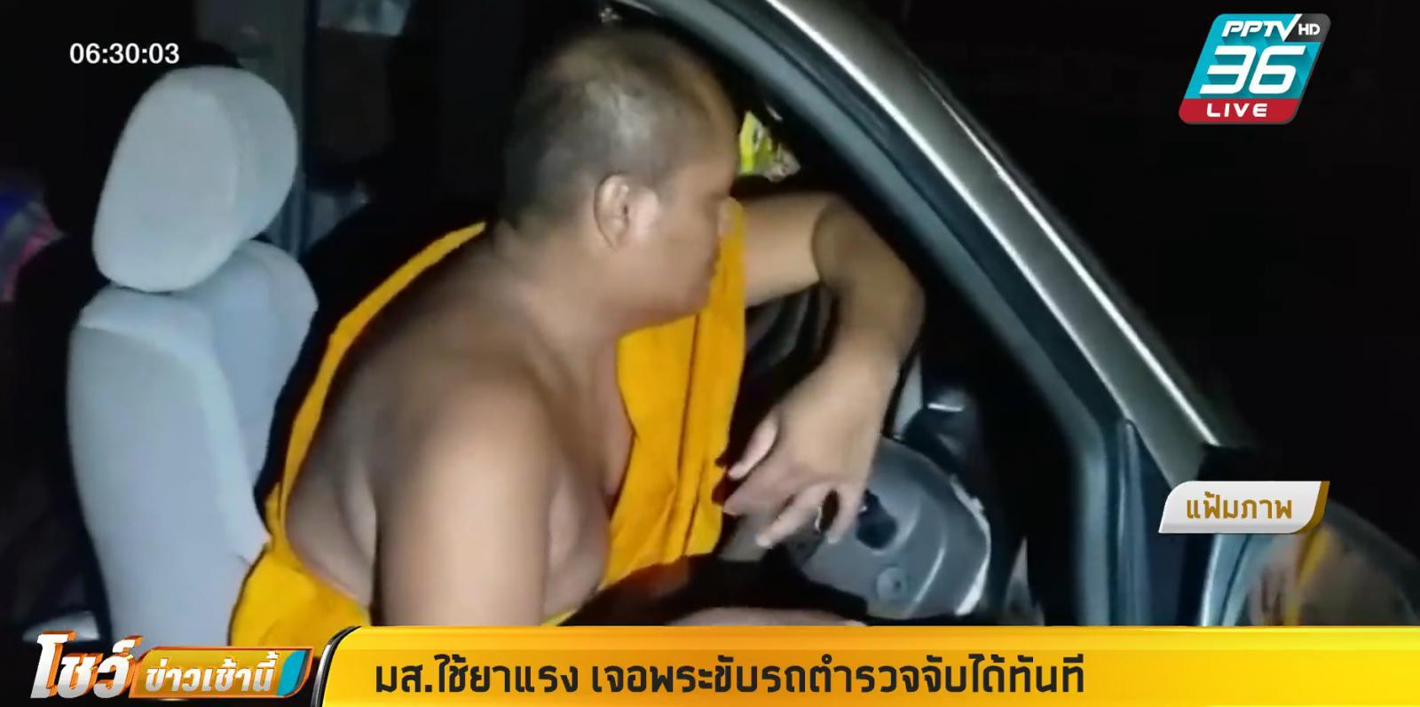 มส.ใช้ยาแรง เจอพระขับรถ ให้ตำรวจจับได้ทันที