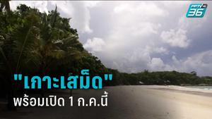"""หาดสวย น้ำใส """"เกาะเสม็ด"""" พร้อมเปิดรับ นทท. 1 ก.ค.นี้"""