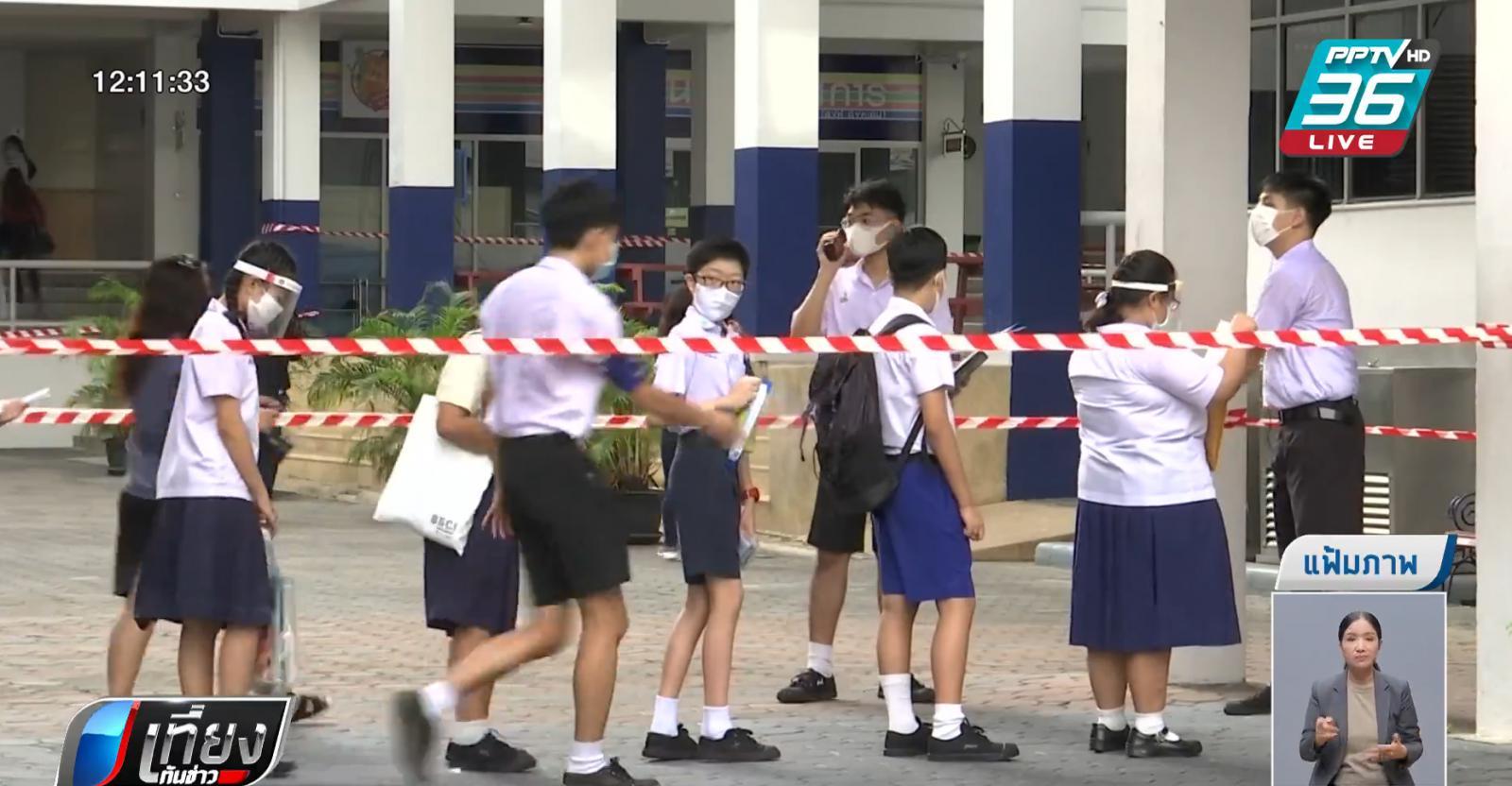 ศธ.เตรียมประกาศเกณฑ์การสอบใหม่ ช่วยเด็กยุค โควิด-19
