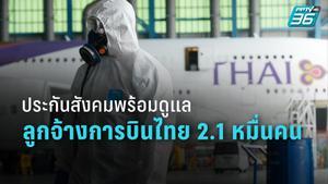 ประกันสังคม พร้อมดูแล ลูกจ้างการบินไทยกว่า 21,000 คน