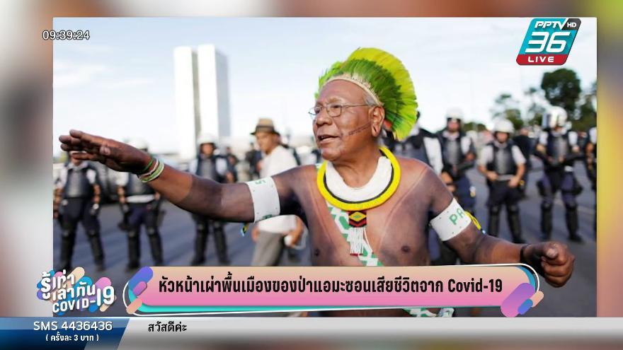 หัวหน้าเผ่าพื้นเมืองของป่าแอมะซอนเสียชีวิตจาก โควิด-19