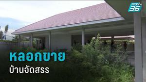 ขายฝัน !! นอมินีไทย หลอกขายบ้านจัดสรร ให้ต่างชาติ
