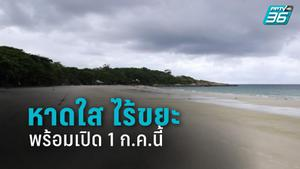 """""""เกาะเสม็ด"""" หาดใส ไร้ขยะ พร้อมเปิด 1 ก.ค. 63"""