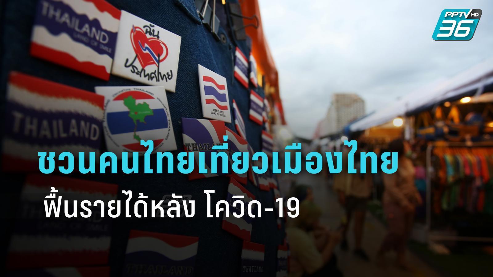 "TMB แนะปรับกลยุทธ์ฟื้นท่องเที่ยว ""ดึงไทยเที่ยวนอก"" มาเที่ยวไทย"