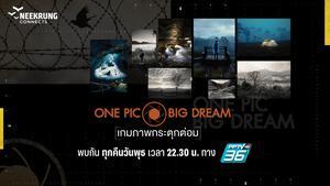 ONE PIC BIG DREAM เกมภาพกระตุกต่อม