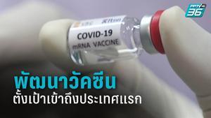 """""""อนุทิน"""" ทุ่มงบทดลองวัคซีน ตั้งเป้าไทยเข้าถึงประเทศแรกของโลก"""