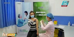 จีน เตรียมทดสอบวัคซีน โควิด-19 ในยูเออี