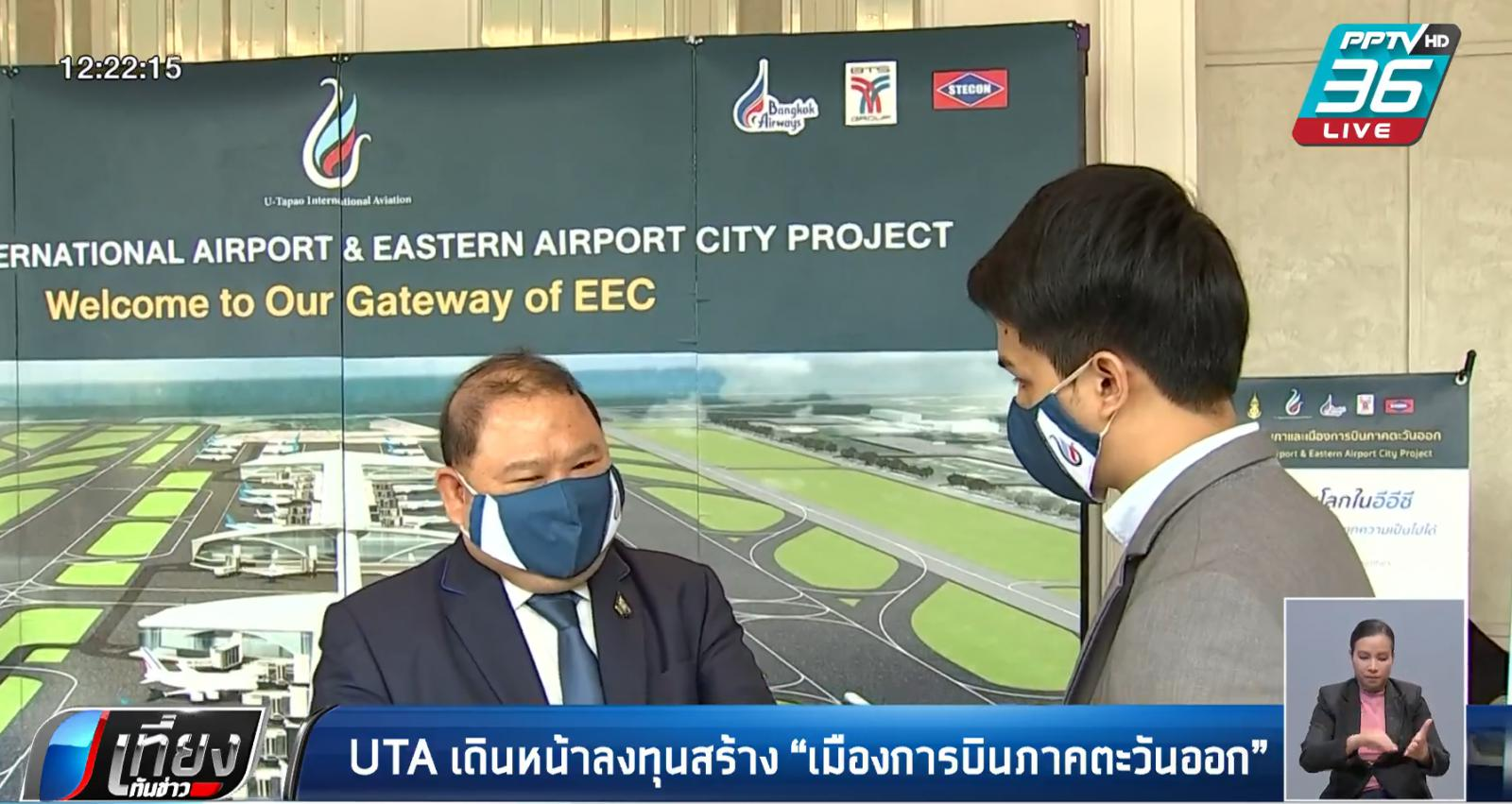 """UTA เดินหน้าลงทุนสร้าง """"เมืองการบินภาคตะวันออก"""""""