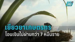 เช็กด่วน! ธ.ก.ส.โอนเงิน เยียวยาเกษตรกร ไม่ผ่านกว่า 7 หมื่นราย