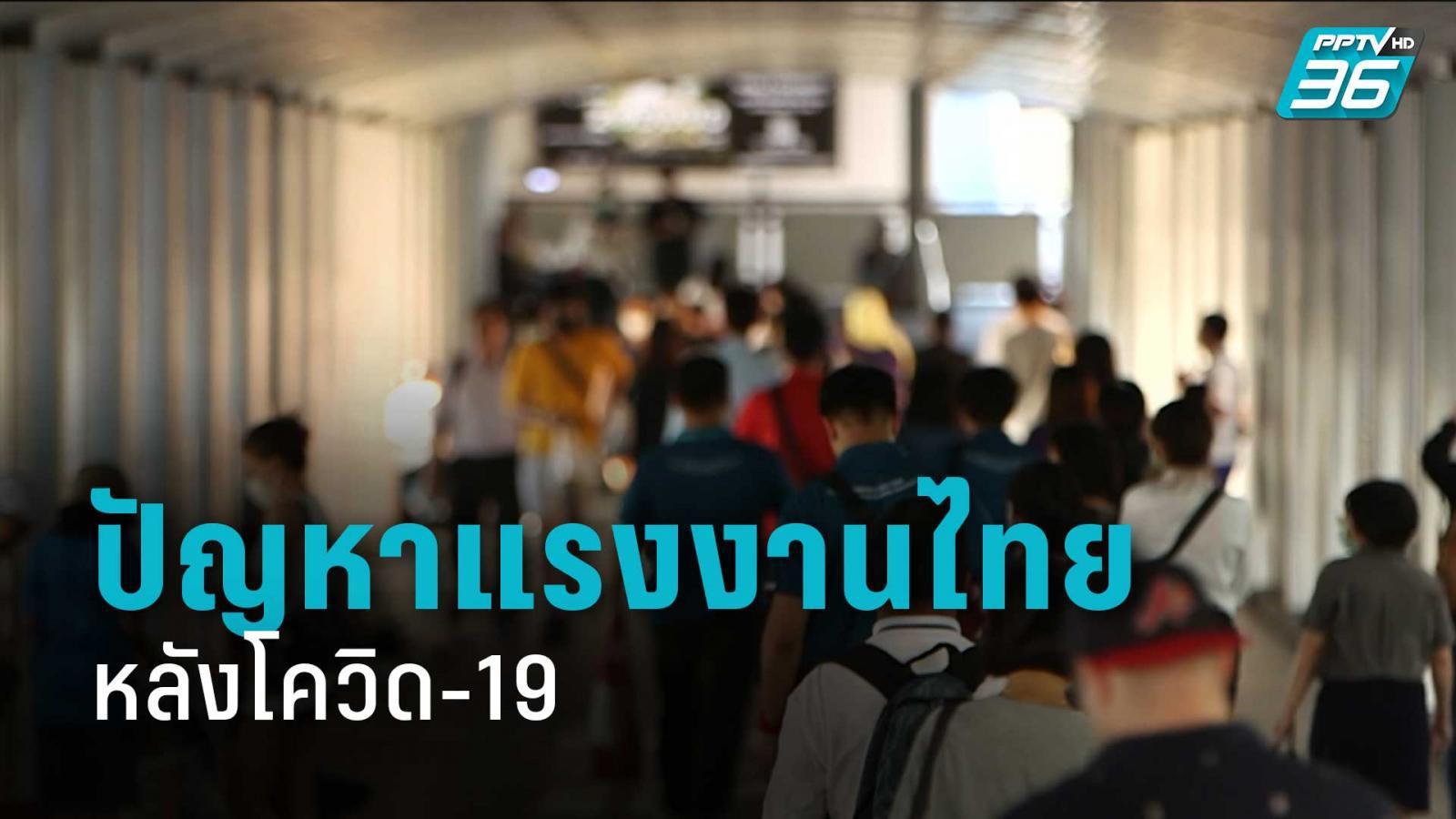 ปัญหาแรงงานไทยยุค 4.0 หลังโควิด-19