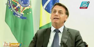 ศาลบราซิล สั่งผู้นำสวมหน้ากากอนามัยขณะอยู่ในพื้นที่สาธารณะ