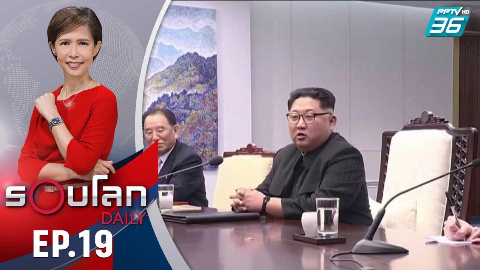 คิม จอง อึน สั่งระงับแผนปฏิบัติการทางทหาร ลดความกดดันเกาหลีใต้