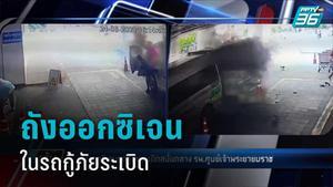 เผยคลิป !! ถังออกซิเจน ในรถกู้ภัย ระเบิดกลางรพ.