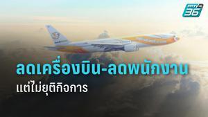 'นกสกู๊ต' ยันยังไม่ยุติกิจการ แค่ลดเครื่องบิน-ลดพนักงาน