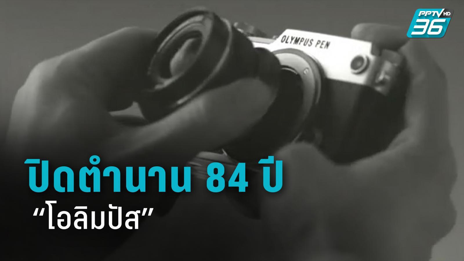 """ปิดตำนาน """"โอลิมปัส"""" ขายธุรกิจกล้องถ่ายภาพ หลังขาดทุนอ่วม"""