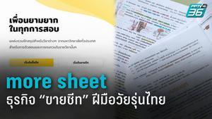 "more sheet: ธุรกิจ ""ขายชีทสรุป""  มองไกลกว่าแค่ให้เด็กสอบผ่าน"