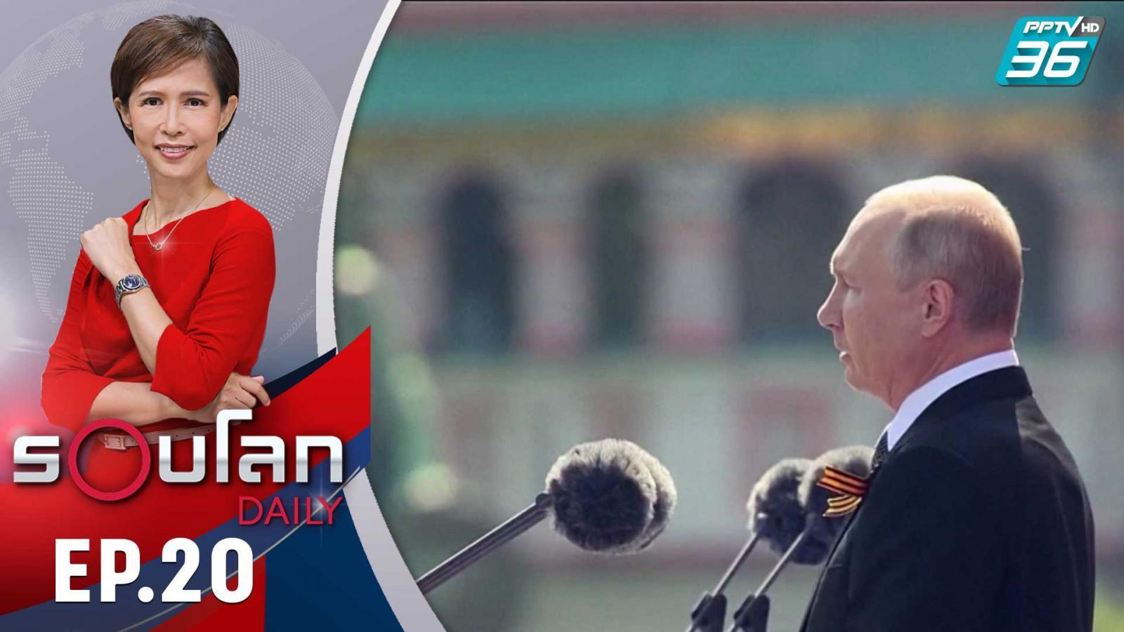 วลาดิเมียร์ ปูติน ปลุกกระแสรักชาติ ปูทางก่อนลงประชามติ