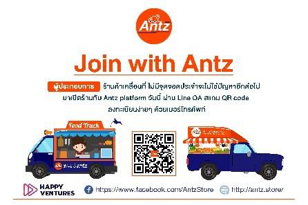 Antz ฟรีแพลตฟอร์ม น้องใหม่จาก Happy Ventures เอาใจสายกิน