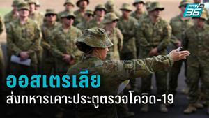 ออสเตรเลียส่งทหารเคาะตามบ้าน ตรวจโควิด-19 ให้ฟรี