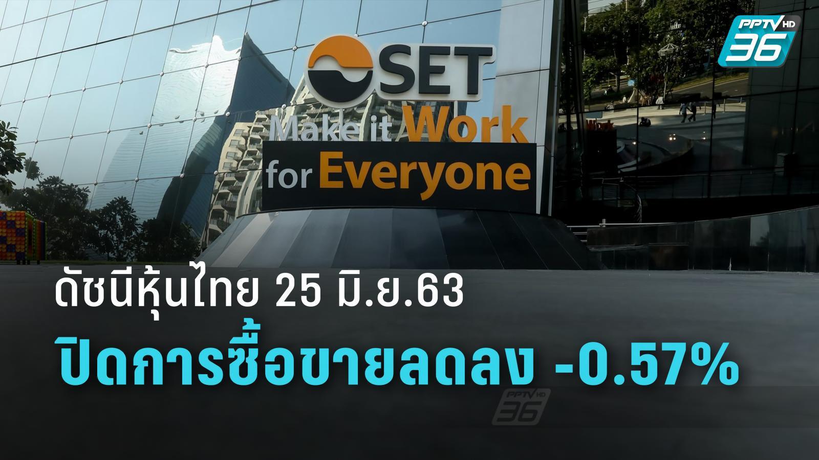 ดัชนีหุ้นไทย 25 มิ.ย.63 ปิดทำการซื้อขายตลอดวัน ที่  1,325.88 จุด