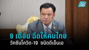 """""""อนุทิน"""" คาด 9 เดือน ได้วัคซีนโควิด-19 ชนิดดีเอ็นเอ ฉีดให้คนไทย"""