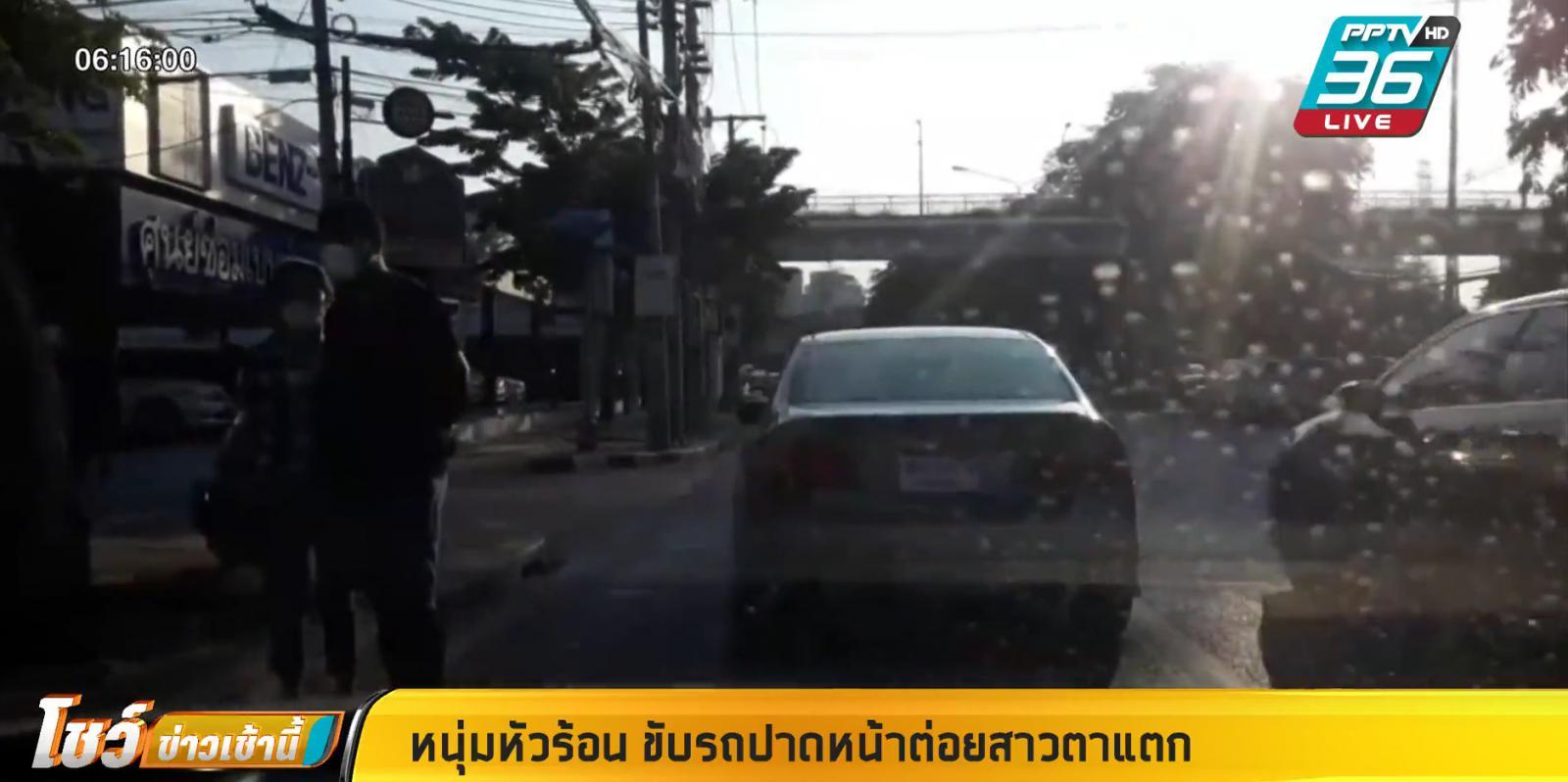 หนุ่มหัวร้อน ขับรถปาดหน้าต่อยสาวตาแตก