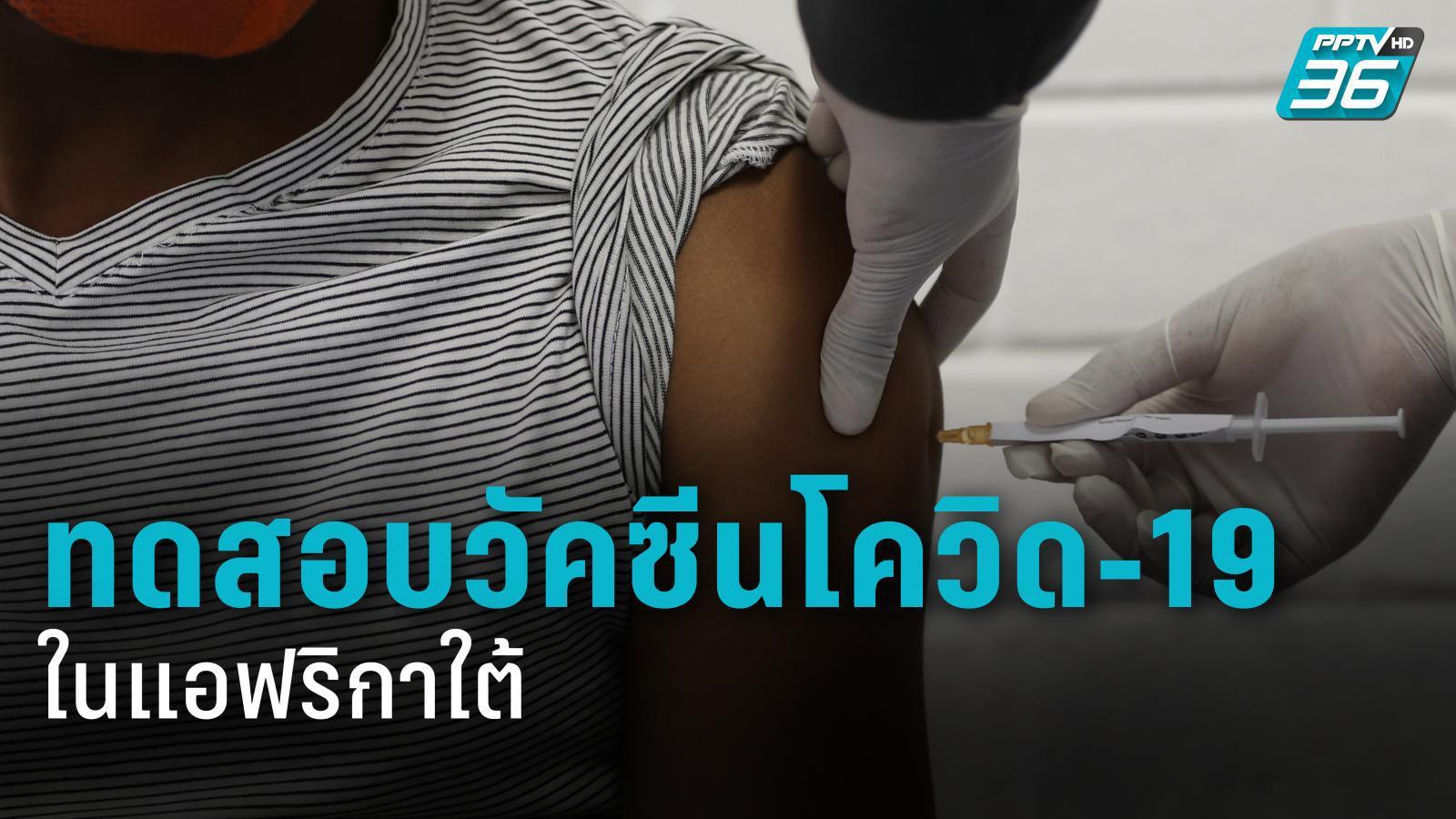 อังกฤษทดสอบวัคซีนโควิด-19 ในแอฟริกาใต้