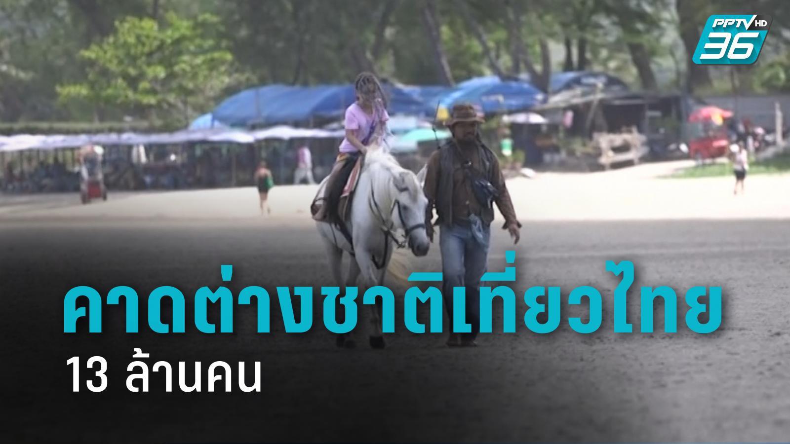 ททท.คงคาดการณ์ต่างชาติเที่ยวไทย 13 ล้านคน
