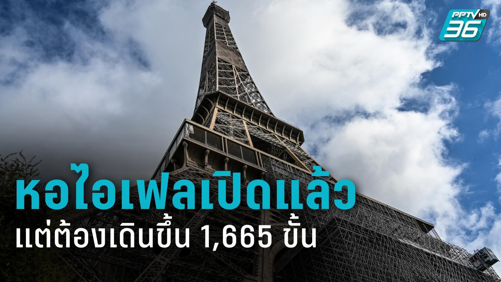 หอไอเฟลเปิดทำการแล้ว แต่ต้องปีนขึ้นเอง 1,665 ขั้น