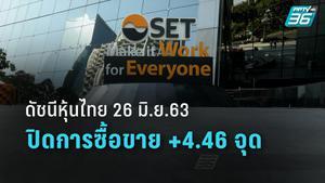 ดัชนีหุ้นไทย 26 มิ.ย.63 ตลอดวันปิดที่ 1,330.34จุด