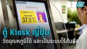 ตู้ Kiosk แบบไร้สัมผัสในญี่ปุ่นได้รับการอัปเกรดให้ตรวจวัดอุณหภูมิได้