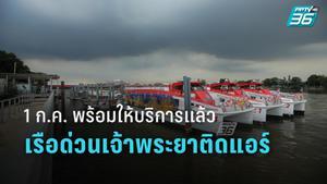 """""""เรือด่วนเจ้าพระยา ธงแดง"""" ติดแอร์ 4 ลำแรกของไทยพร้อมให้บริการ 1 ก.ค.นี้"""