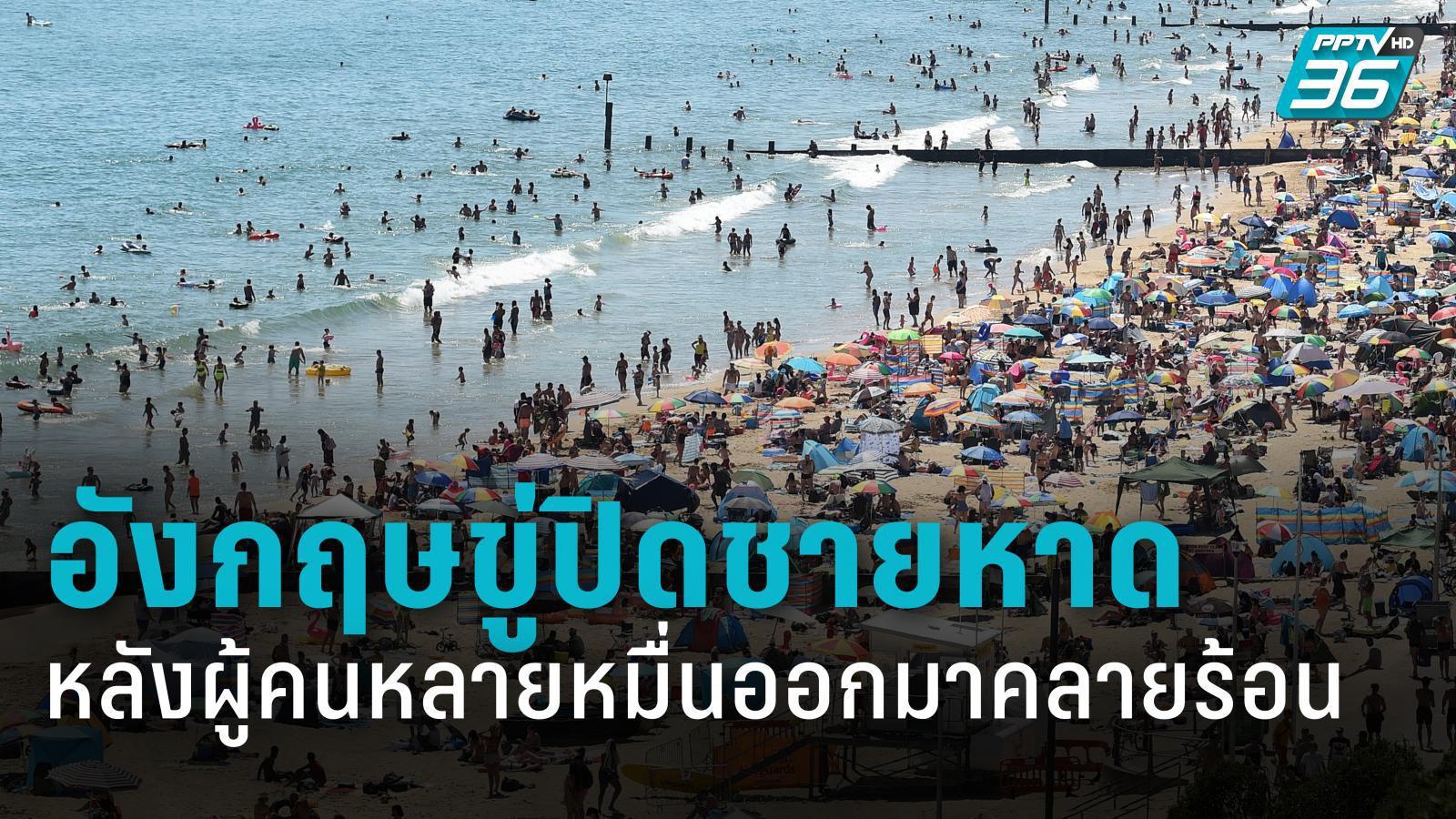 อังกฤษขู่ปิดชายหาด หลังประชาชนนับหมื่นออกมาเที่ยวไม่สนโควิด-19