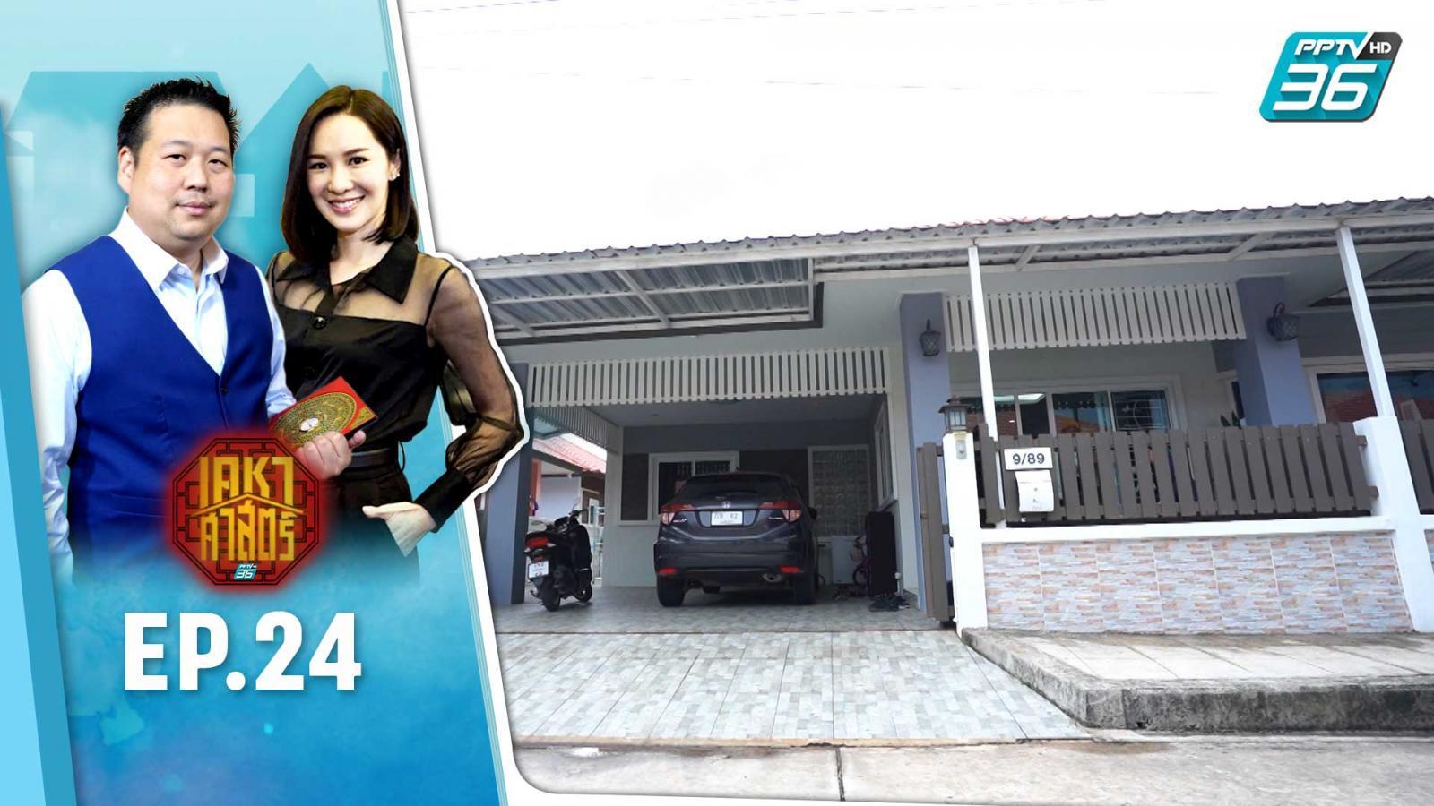 เคหาศาสตร์ | ตี่ลี่ ฮวงจุ้ย | ตอน บ้านทำคุณคนไม่ขึ้น EP.24 | PPTV HD 36