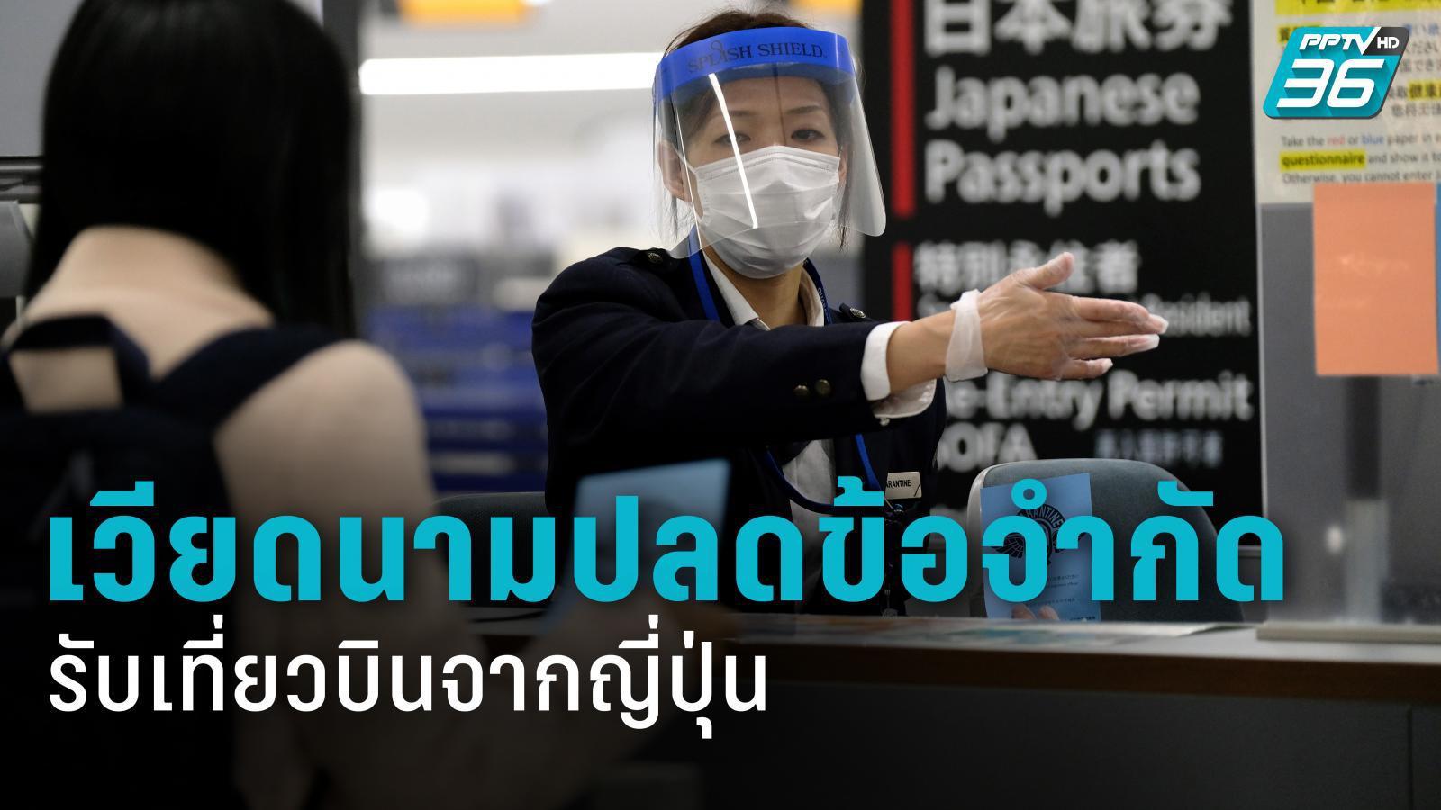เวียดนามอนุญาตเที่ยวบินจากญี่ปุ่นเข้าประเทศได้