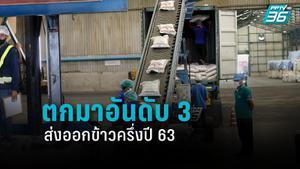 """""""เวียดนาม"""" แซง """"ไทย"""" ขึ้นเบอร์ 2 ของโลก ส่งออกข้าวครึ่งปี 63"""