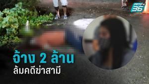 สาวแค้นสามีเก่าขู่หักหลัง ไถเงิน จ้างฆ่า ตำรวจจับได้ ขอติดสินบน 2 ล้านล้มคดี