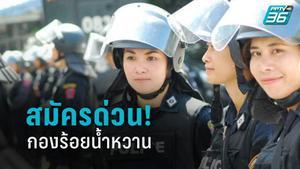 """สาวๆเตรียมตัว เปิดรับตำรวจหญิง 150 อัตรา """"กองร้อยน้ำหวาน"""" ภารกิจเผชิญม็อบ"""