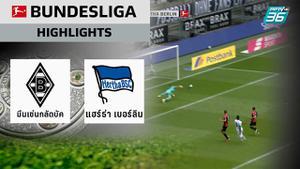 ไฮไลท์ ผลบอล #บุนเดสลีกา | โบรุสเซีย มึนเช่นกลัดบัค 2 - 1 แฮร์ธ่า เบอร์ลิน | 27 มิ.ย. 63