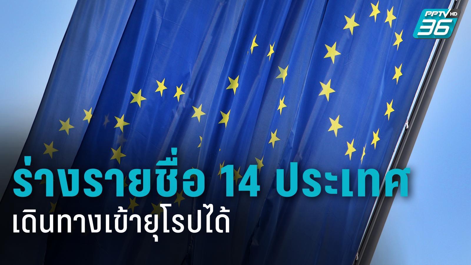 EU ร่างรายชื่อ 14 ประเทศที่สามารถกลับไปเที่ยวยุโรปได้