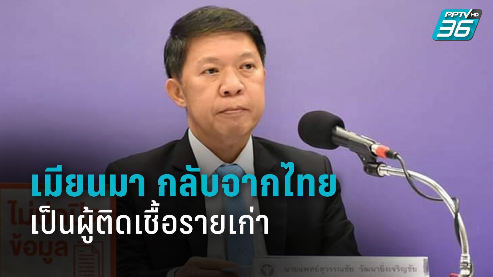สธ. ยัน แรงงานเมียนมา 23 รายกลับจากไทย เป็นผู้ติดเชื้อ โควิด-19 รายเก่า