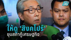 """""""สมคิด"""" เปรียบไทยเจอพายุ ยก """"สิงคโปร์"""" ยุบสภา เปลี่ยนรัฐบาลเพื่อกู้เศรษฐกิจ"""