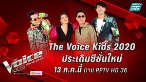 """""""พีพีทีวี"""" ชวนทึ่งไปกับพลังเสียงของนักร้องรุ่นจิ๋ว ใน """"The Voice Kids 2020"""" ประเดิมซีซั่นใหม่ 13 ก.ค.นี้"""