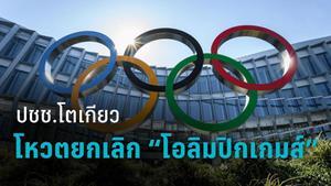 """ปชช.โตเกียวเกินครึ่งโหวตยกเลิก """"โอลิมปิกเกมส์"""""""