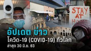 อัปเดตข่าว สถานการณ์ โควิด-19 ทั่วโลก ล่าสุด 30 มิ.ย. 63