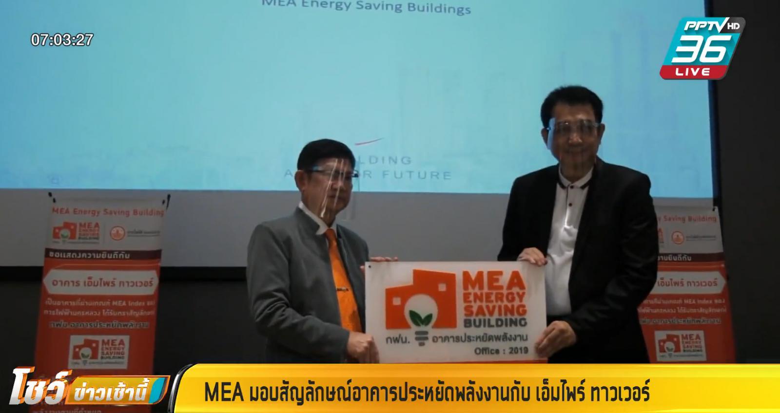 MEA มอบสัญลักษณ์อาคารประหยัดพลังงานกับ เอ็มไพร์ ทาวเวอร์