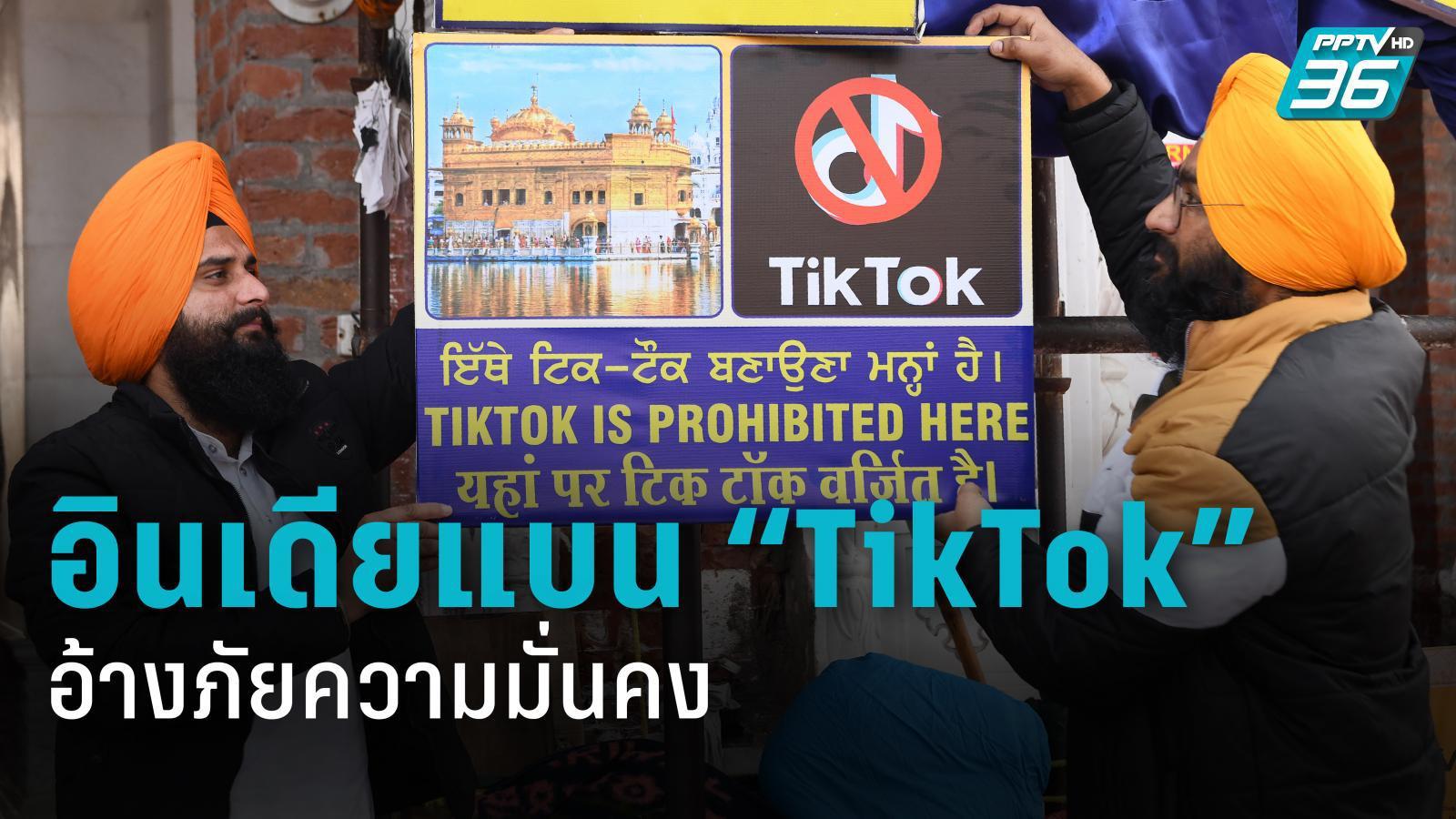 อินเดียสั่งแบนแอปฯ TikTok หลังความตึงเครียดกับจีนบานปลาย
