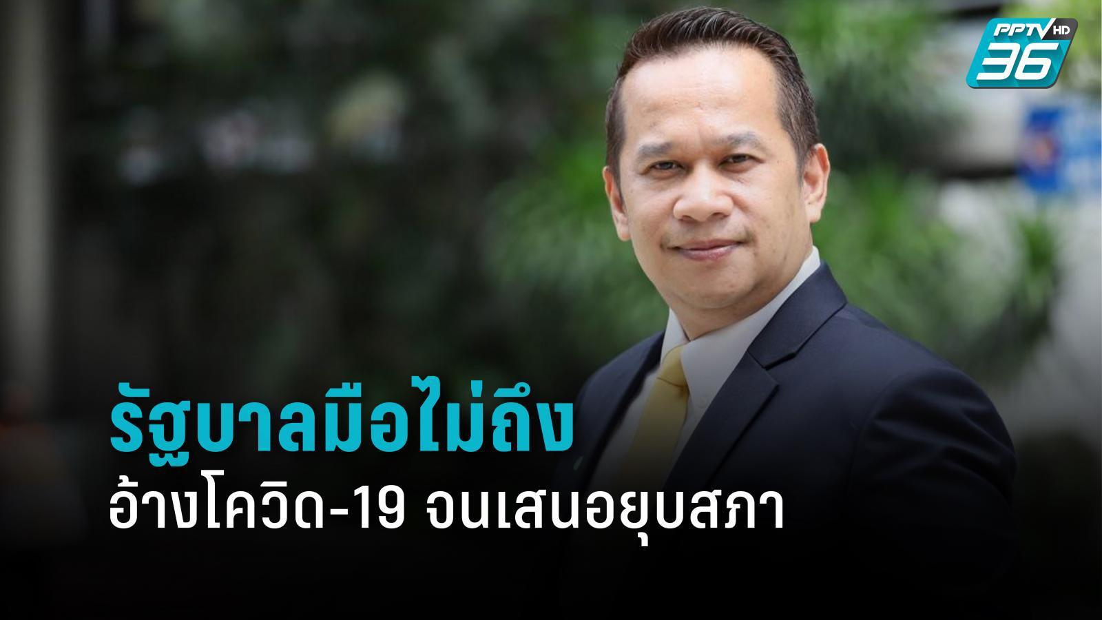 """""""เพื่อไทย"""" ชี้ """"สมคิด"""" เสนอยุบสภา คำสารภาพจากรัฐบาล"""