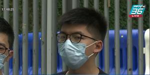 """""""โจชัว หว่อง"""" ลาออกจากพรรค หลังจีนผ่าน กม.ความมั่นคง"""