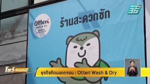 ธุรกิจคิดนอกกรอบ : ร้านสะดวกซัก Otteri Wash & Dry